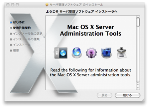 Admin Tools install