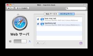 WEBサーバ管理