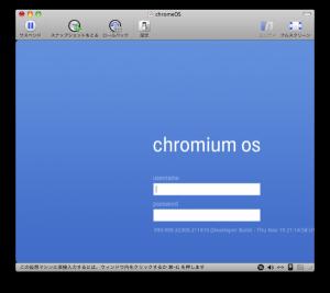 Google Chrome OS 起動