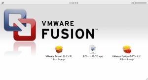 VMware FUSION パッケージ
