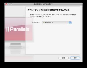 windows7の検出