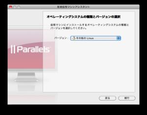 その他のLinuxを選択
