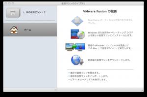 VMware Fusion 起動
