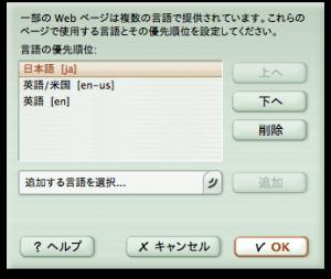 日本語化された
